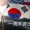 君海游戏《神命》重回韩国畅销榜TOP10 | 一周手游出海榜