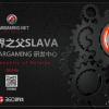 活动 | 一封Wargaming的邀请函 Slava在明斯克等你面基