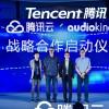 观察 | 腾讯云与Audiokinetic签署战略合作协议