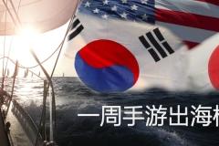 游陆科技《ARKA》杀入韩国游戏免费榜TOP2、畅销榜TOP8 | 一周手游出海榜