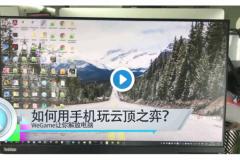 观察 | 腾讯推出WeGame串流服务,LOL自走棋《云顶之弈》支持手机端游玩