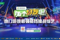 投稿 | 《微信游戏:加个好友吧》7月20日上线,热门游戏最强搭档挑战综艺来袭