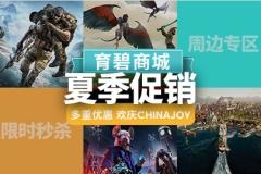 投稿 | 多重优惠喜加一! 育碧商城夏季促销欢庆CHINAJOY