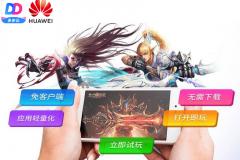 投稿 | 多多云科技宣布:联合华为云推出云游戏服务