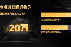 观察   小米游戏中心超级会员首日新增超20万,手游渠道拼运营的时代要来了吗?