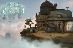 投稿 | 蒸汽朋克世界里的迷离童话 ——国产独立解谜游戏《齿轮迷局》开启抢先体验