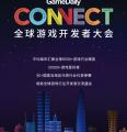 观察 创·变赋能行业发展!GameDaily Connect全球游戏开发者大会11月10日在深召开