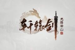 原创 | 免费榜TOP1、畅销榜TOP14,网易又有回合制MMO杀入头部市场!