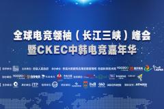观察 | 全球电竞领袖(长江三峡)峰会暨中韩电竞嘉年华12月在忠县举行