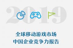 报告 | 中国游戏企业20强:米哈游、莉莉丝、叠纸网络上榜,2019年自研手游出海收入预计破110亿美元