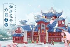 投稿   《梦幻花园》苏州园林版本今日上线 携妖扬打造主题推广曲