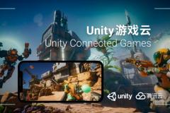 Unity游戏云上线,携手腾讯云打造一站式联网游戏开发平台