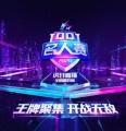 投稿   2020QQ名人赛《王者荣耀》第二期开赛,蓝盈莹、曾可妮携手带来峡谷首秀