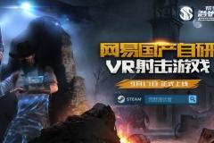 观察 | 探索国产VR游戏创新之路,网易首款隐身射击VR大作今日公测!