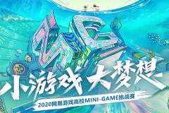 观察 | 小游戏,大梦想!2020网易游戏高校MINI-GAME挑战赛报名正式启动