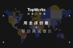 投稿 | Nativex旗下TopWorks创意工作室成立,以全球创意驱动真实增长