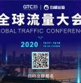 观察   GTC2020全球流量大会暨鲸鸣奖报名通道开启,新一年出海风向标即将诞生