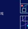 投稿   LevelUp2021中国站圆满落幕:ironSource助力中国开发者走向成功