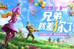 投稿 | 《王国纪元》99集结日福利来袭,引爆九月!