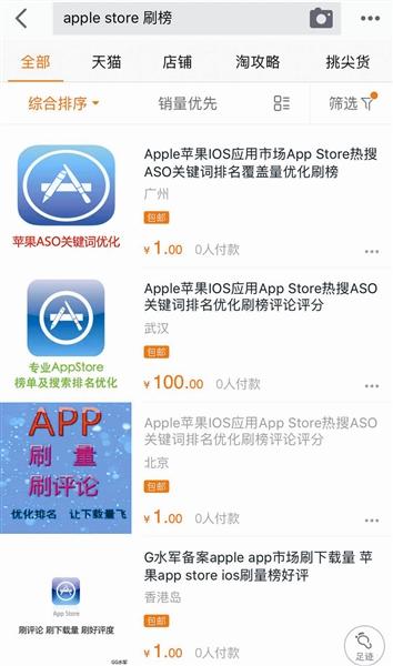 淘宝曝App Store刷榜内幕 Top5要价27万