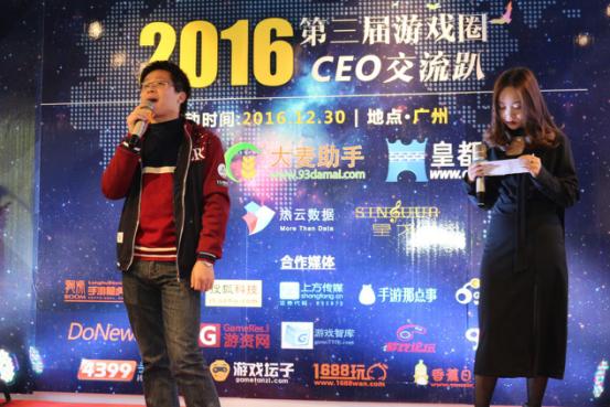 观察 | 2016第三届手游圈CEO交流趴(广州站)圆满结束