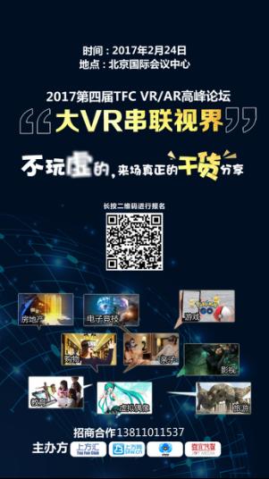 观察 | 大VR串联视界 TFC VR/AR高峰论坛引领产业巅峰对话