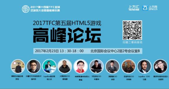 观察 | 多家重量级企业齐聚 TFC与你共迎HTML5重度化爆发时代
