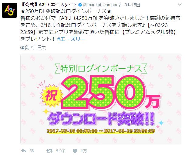 偶像+乙女大热,《A3!》日本畅销榜第三