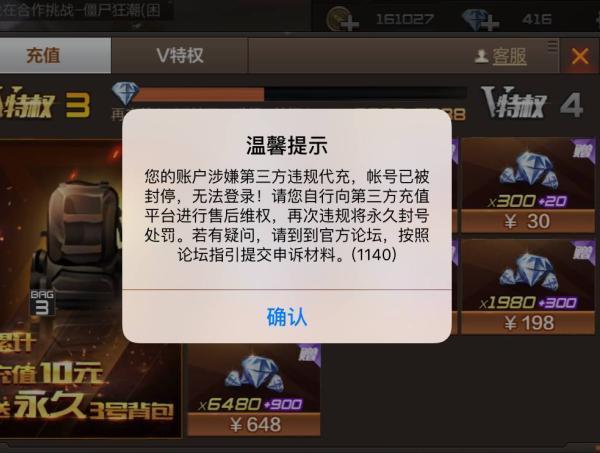 为什么游戏公司禁止iOS第三方代充