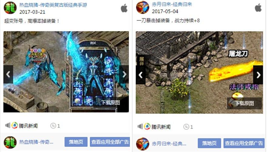 AdSeeChina:那些年,我们经历过的传奇类游戏文案套路