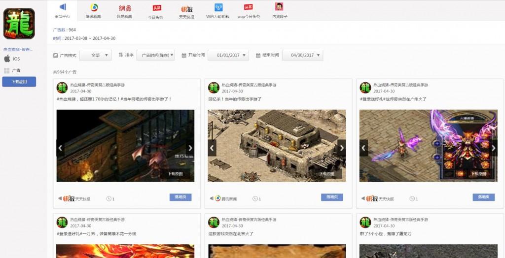 AdSeeData:传奇题材手游热度不减,RPG游戏上榜率高达72%