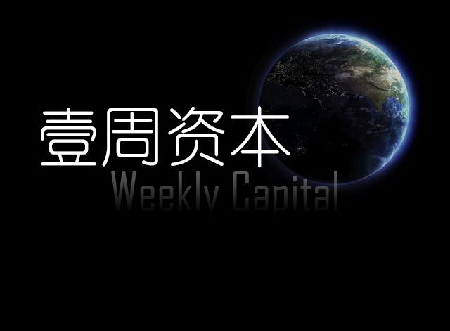 壹周资本动向 | 本周资本动向一起,金泽科技获游戏陪练行业首次融资,融资金额达800万