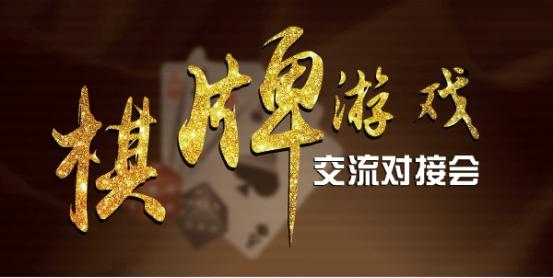 观察 | 史上最大规模棋牌行业盛会!正密谋一个惊天福利!
