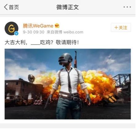 Wegame与Steam之争,会否因为一款《绝地求生》发生根本性的改变?