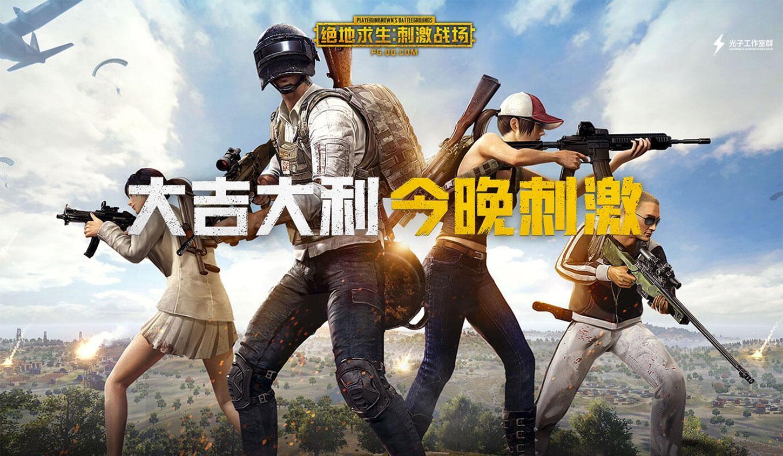 吃鸡热潮节后继续,更多新玩家在下载《绝地求生: 刺激战场》