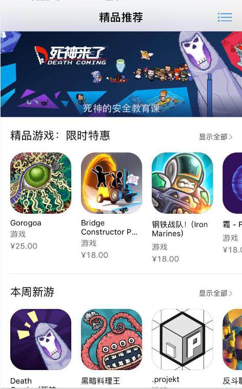 像素风、神套路:这款国产独立游戏刚上线就被苹果推荐