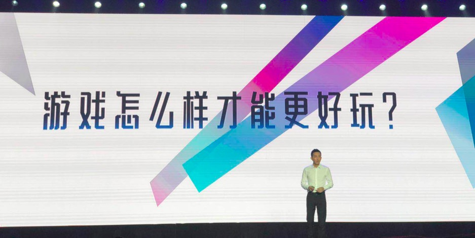 网易副总裁王怡:网易从来不惧怕竞争,反而更渴望公平的竞争