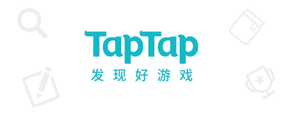 TapTap获2亿B轮融资,估值达22亿,网易、吉比特、心动、飞鱼参投