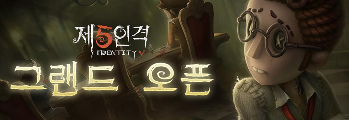 网易游戏持续发力海外,《第五人格》上线韩国首日即拿下免费榜TOP1