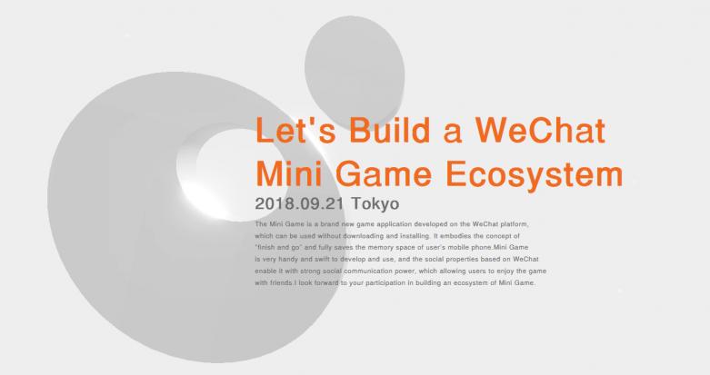 小游戏也要出海了,微信小游戏正式推出海外版