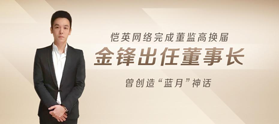 金锋出任恺英网络董事长:年仅31岁,已带领盛和突破80亿流水
