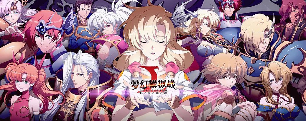 《梦幻模拟战》上线一周拿下日本双平台畅销榜TOP5,紫龙游戏出海再下一城!