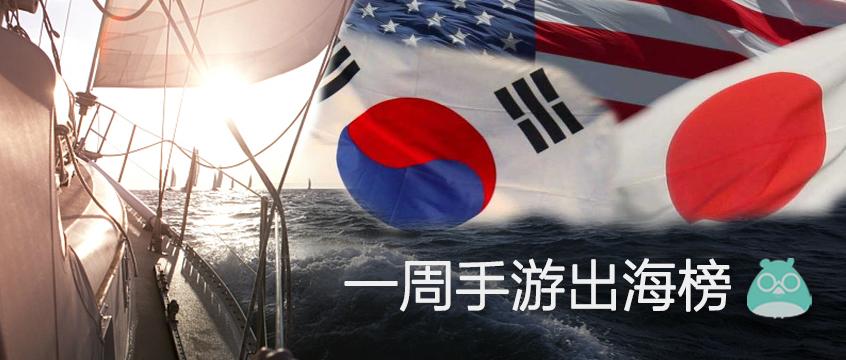 日本畅销榜TOP10已被中国游戏拿下3席,上线三年的《放置奇兵》再次进入韩国畅销榜TOP20   一周手游出海榜