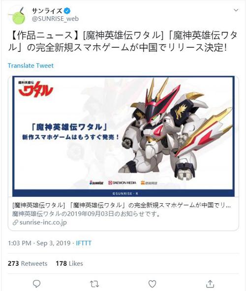 投稿 | SUNRISE官宣!《魔神英雄传》唯一正版手游国内首发