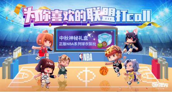 投稿 | NBA跨界合作《迷你世界》,推出官方正版授权皮肤