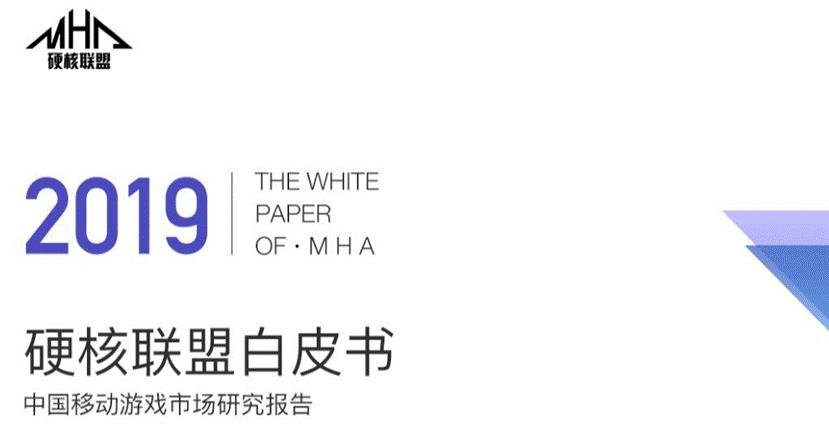 2019硬核联盟白皮书:精品、创新、内容成为三大关键词