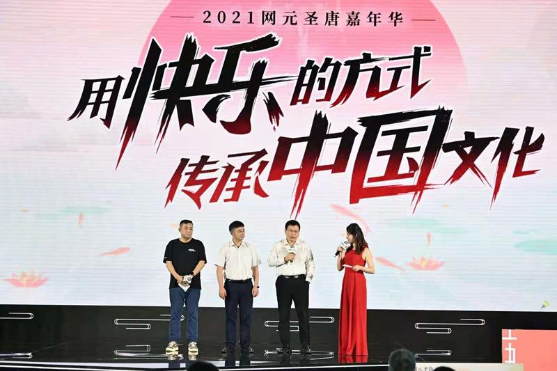 观察   2021 网元圣唐嘉年华发布多项重磅消息