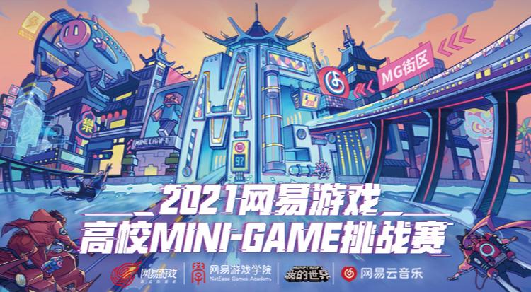 活动 | 2021网易游戏高校MINI-GAME挑战赛